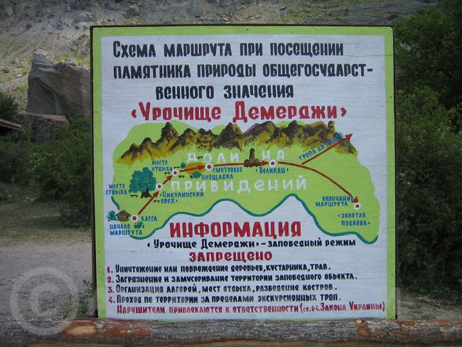 Крым - гора Демерджи - долина привидений, схема маршрута.